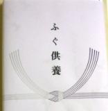 Fugu_6